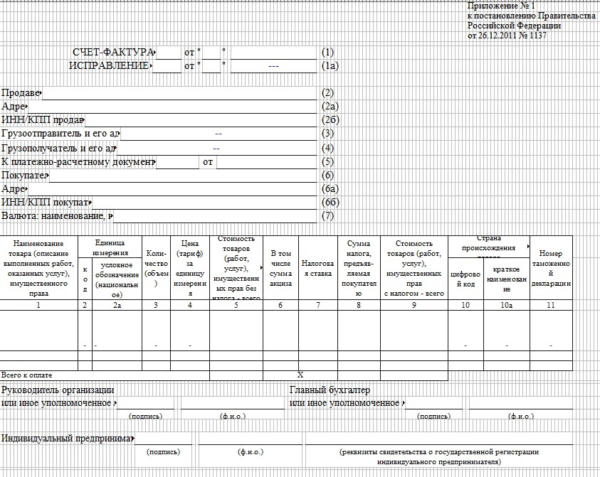 Начало документа «Счет-фактура (пустой бланк)»