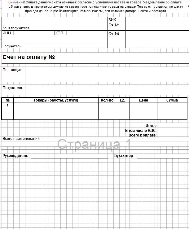 Начало документа «Счет на оплату»