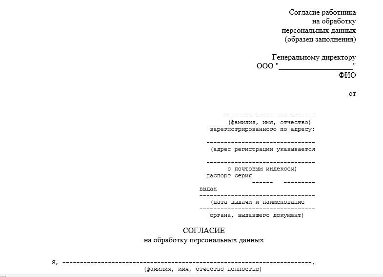 Начало документа «Согласие работника на обработку персональных данных»