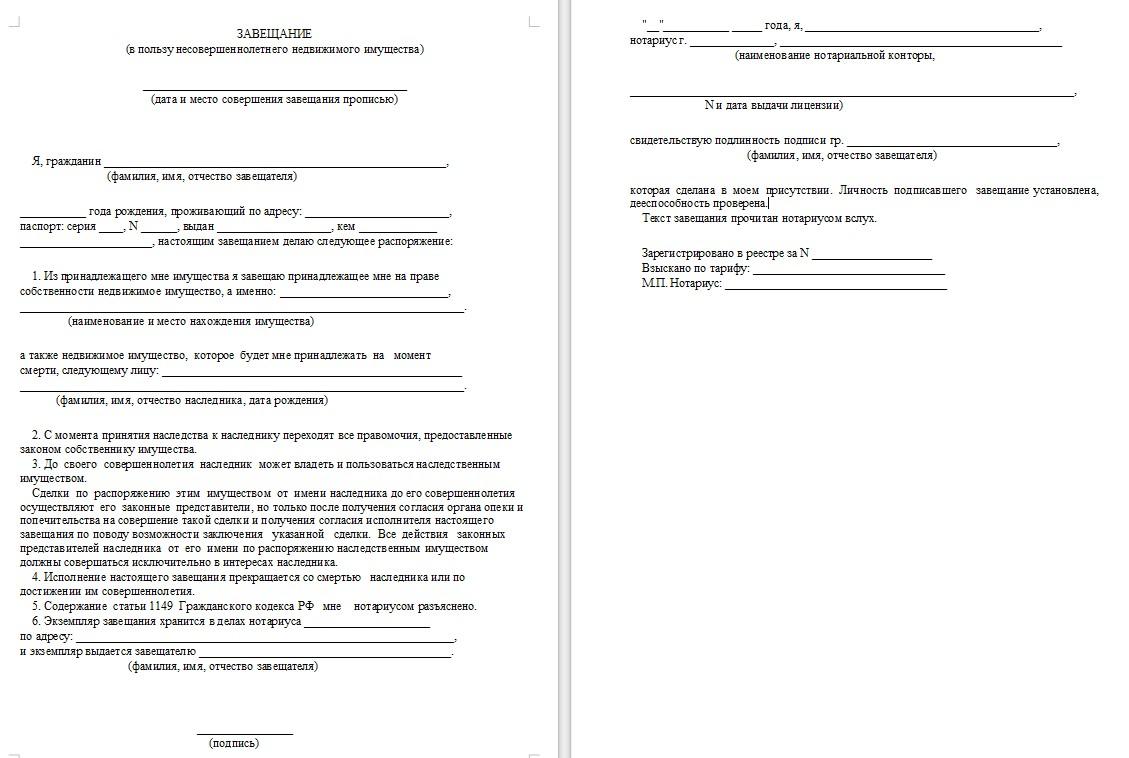 Начало документа «Завещание в пользу несовершеннолетнего»