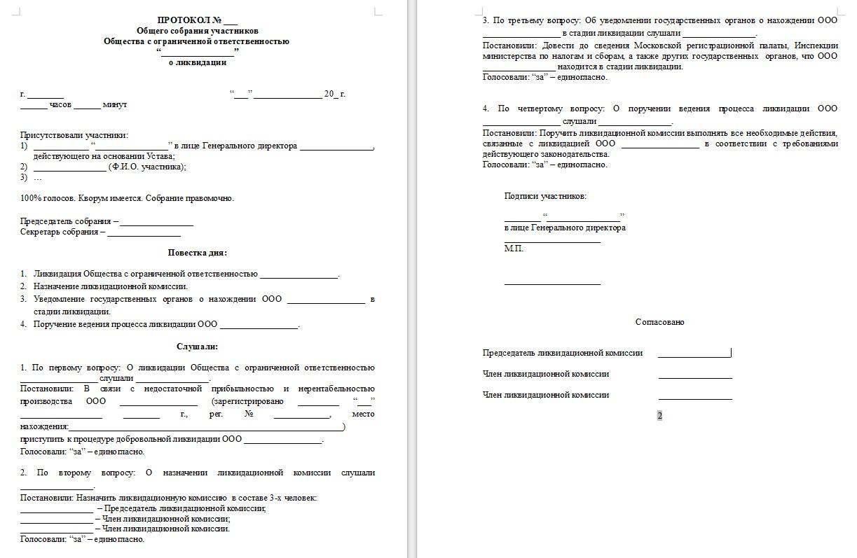 Начало документа «Решение о ликвидации предприятия»