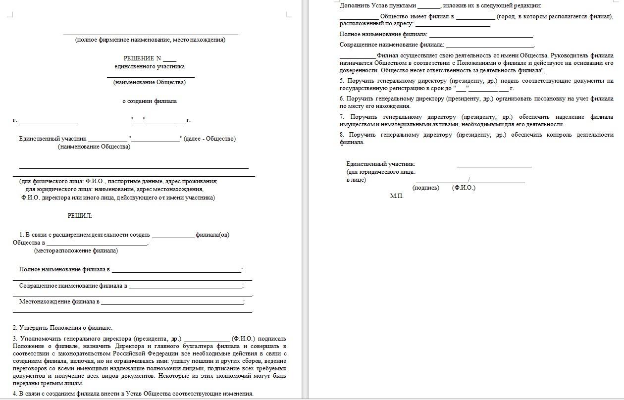 Начало документа «Решение учредителя ООО о создании филиала»