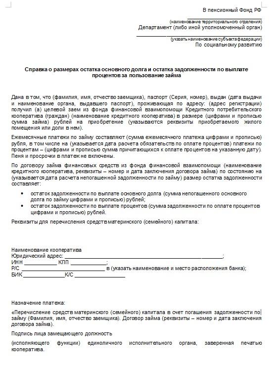 Начало документа «Справка о задолженности по кредиту»
