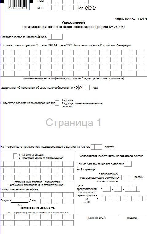 ФОРМА УВЕДОМЛЕНИЯ 26.2-6 СКАЧАТЬ БЕСПЛАТНО