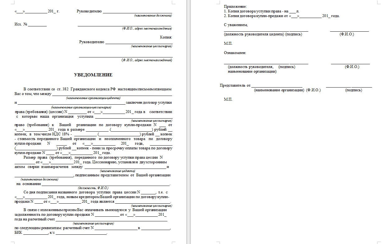 Начало документа «Уведомление об уступки права требования»
