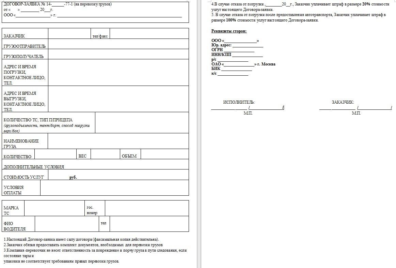 Начало документа «Заявка на перевозку груза»