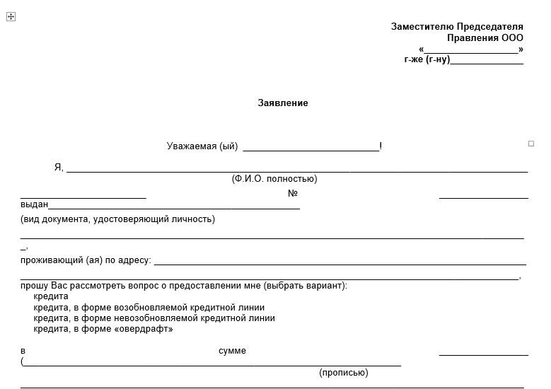 Начало документа «Заявление на рефинансирование кредита»