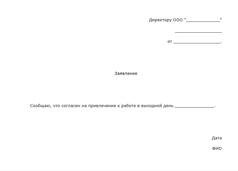 Начало документа «Заявление о согласии на работу в выходной день»