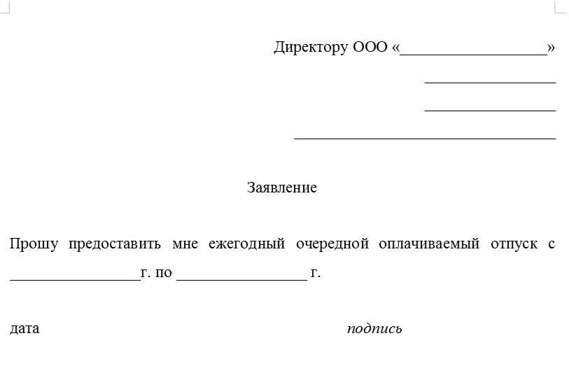 Начало документа «Заявление на отпуск»