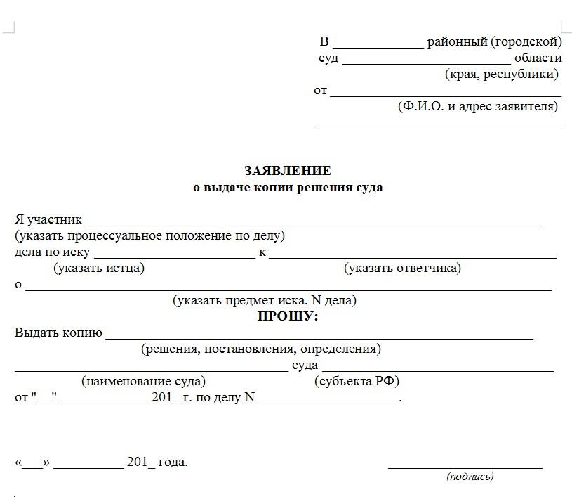 Начало документа «Заявление о выдаче копии решения суда»