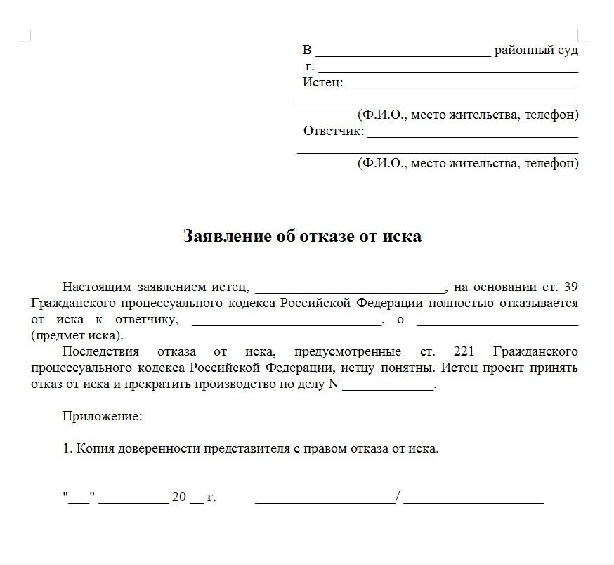 Начало документа «Заявление об отказе от иска»