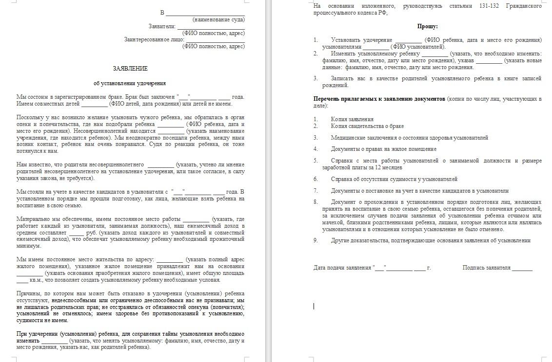 Начало документа «Заявление об усыновлении»