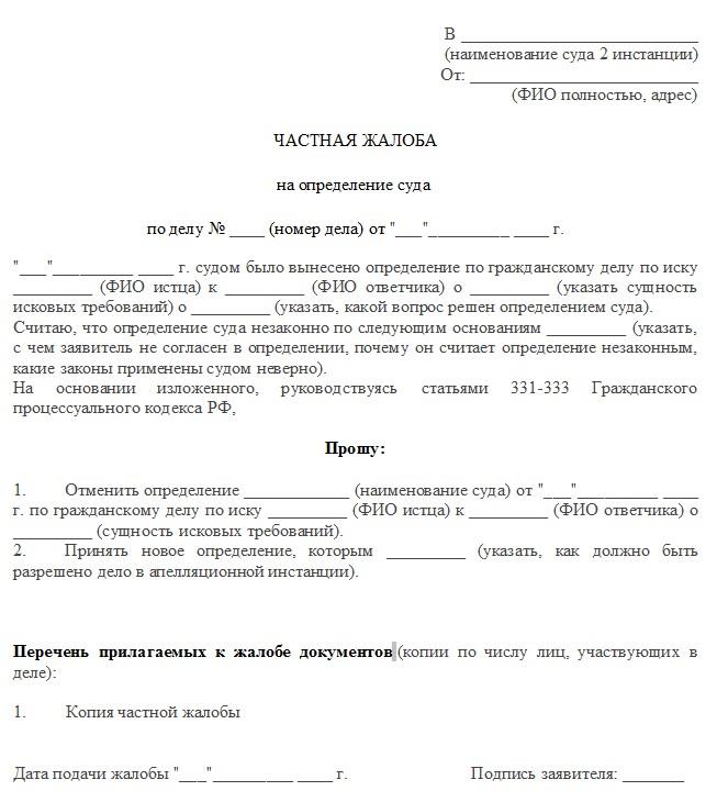 Начало документа «Жалоба на определение суда по гражданскому делу»