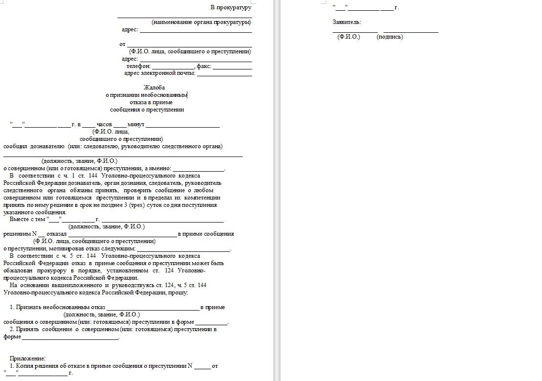 Начало документа «Жалоба в прокуратуру»