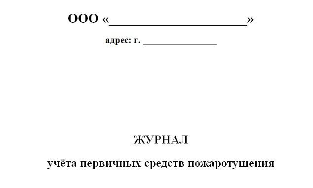 Начало документа «Журнал учета огнетушителей»