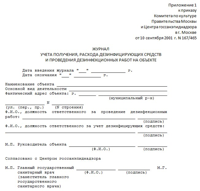 Начало документа «Журнал учета средств дезинфекции»